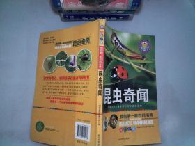 我的第一套百科宝典 昆虫奇闻  书边有水迹
