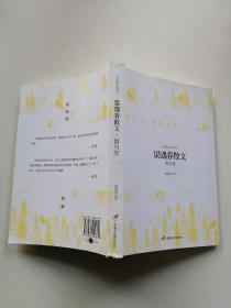 梁遇春散文:泪与笑