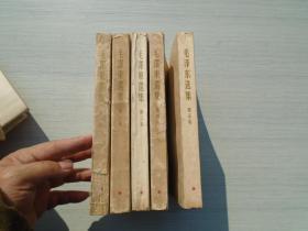 毛泽东选集(第一卷至第五卷5本全,32开平装竖版 5本,原版正版老书。详见书影和描述)