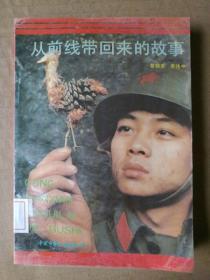 从前线带回来的故事 【对越自卫还击战战斗故事集】(插图本,1988年北京一版一印)