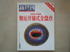 《新周刊》2008.8.1,少见