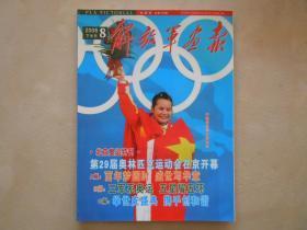 《解放军画报》2008.8   奥运会特刊