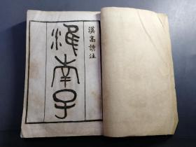 《淮南子》卷1~11一厚册(上册)全,缺封皮。