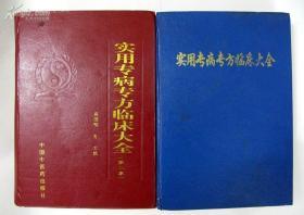 中医类:《实用专病专方临床大全》(第一二两集合售)(原版影印书16开)
