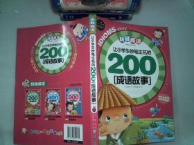 玩转成语:让小学生妙笔生花的200成语故事(少儿彩图版)