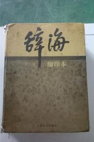 辞海   第六版缩印本(未拆)(大16开,精装)