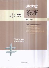 法学家茶座 2012.4 总第37辑