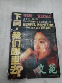 文苑1998第9期