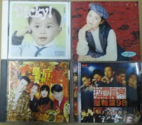张伟健 张玉珊 拉阔音乐98  皇后驾荆   T113版 旧版 港版 原版 绝版 CD