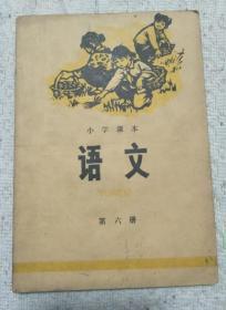 文革小学课本语文第六册