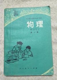初中课本 物理 第一册