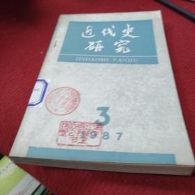 近代史研究1987年第3期