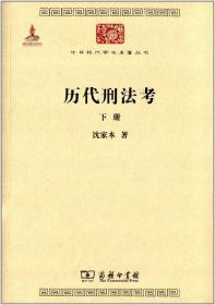 历代刑法考 下册