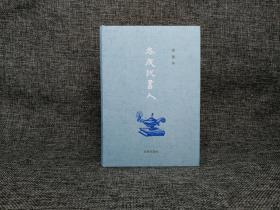 布面精装 徐鲁先生签名钤印 《冬夜说书人》(钤徐鲁印两枚)(一版一印)