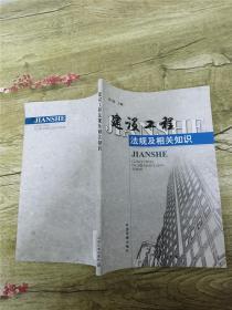 建设工程法规及相关知识【内有笔记】