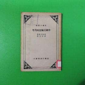 中国青铜时代考