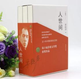 人世间-全套(3册)