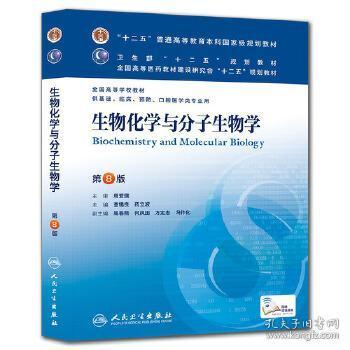 生物化学与分子生物学  第8版