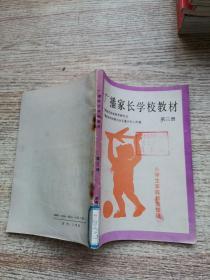 广播家长学校教材 第三册