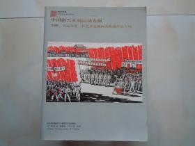 中国木刻运动先驱李桦、古元等老一代艺术家版画及收藏品专场
