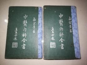 民国二十九年南宗景著精装《中医内科全书》两册全