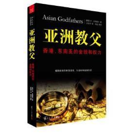 正版全新现货 亚洲教父:香港、东南亚的金钱和权力