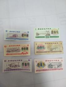 1975年青海省地方粮票6张