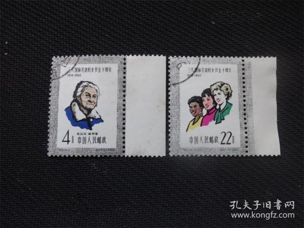 纪76妇女节----1,4盖销带边纸,
