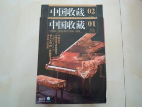 《中国收藏》2009年第1 2期共二本