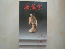 《收藏家》2009年第1  8  增刊共三本