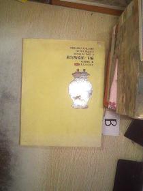 故宫陶瓷馆