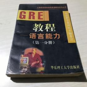 GRE教程.语言能力.第一分册