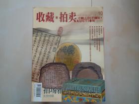 《收藏。拍卖》2008年第10期
