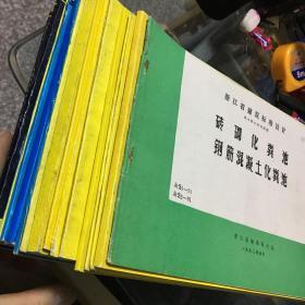 浙江省建筑标准设计等 (共21本合售)