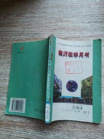 九年义务教育六年制小学 社会 第三册(试用本)教师教学用书