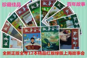 纯故事会红版绿版 2019年全年精品故事会上海故事会全新正版12本