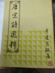 唐宋诗选粹   作者签赠自印本,包快递