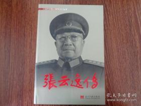 张云逸传(杰出的无产阶级革命家、军事家,中国人民解放军大将)