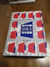 当代中国应用文写作指南