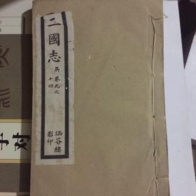 三国志(涵芬楼影印)三册