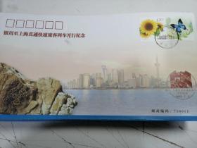 银川至上海直通快速旅客列车开行纪念封53枚合售