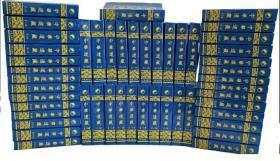 中华道藏  共49册全套