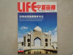 《宁夏画报》2013年增刊