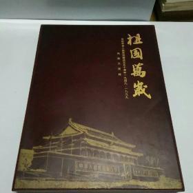 祖国万岁——庆祝中华人民共和国成立五十周年1949-1999民族大团结(纯金箔精品珍藏版)邮票