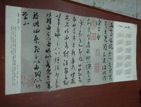 1983年《书法》杂志赠页  王羲之《长风帖》