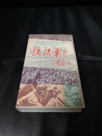 江苏抗战大型历史纪实片 铁流东进(录像带)