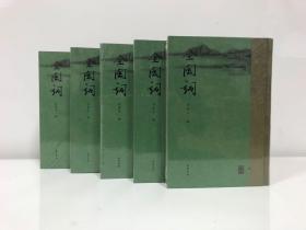 全闽词(精装共5册)