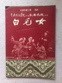 【五十年代节目单戏单】天津市总工会特约中央戏剧学院附属歌舞剧院演出《白毛女》戏单节目单