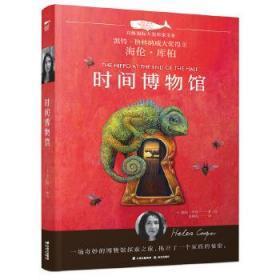 白鲸国际大奖作家书系:时间博物馆