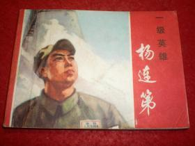 文革,连环画《一级英雄杨连第》毛震耀绘画,上海人民出版社, 一版一印 。-1